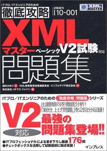 徹底攻略XMLマスター ベーシック問題集 V2試験対応 (ITプロ/ITエンジニアのための徹底攻略)の詳細を見る