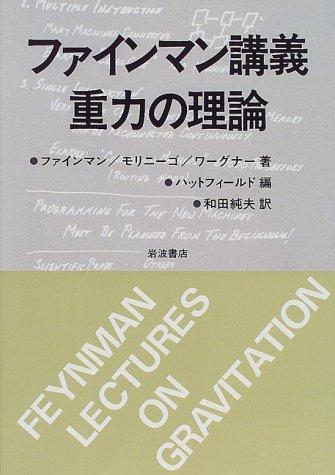 ファインマン講義重力の理論の詳細を見る