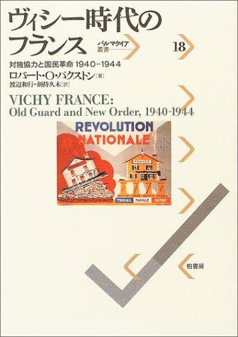 ヴィシー時代のフランス―対独協力と国民革命1940‐1944 (パルマケイア叢書)