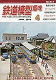 鉄道模型趣味 2018年 04 月号 [雑誌]