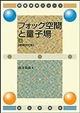 フォック空間と量子場 上[ 増補改訂版] (数理物理シリーズ)