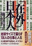 「在外」日本人 (講談社文庫)