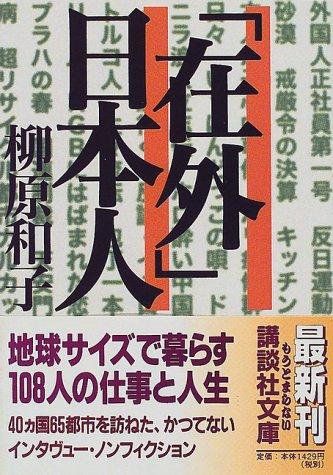 「在外」日本人 (講談社文庫)の詳細を見る