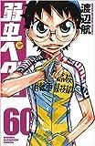 弱虫ペダル コミック 46-60巻セット