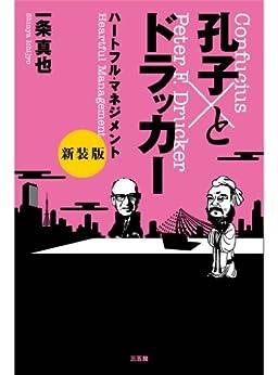 孔子とドラッカー 新装版 ハートフル・マネジメント by [一条真也]