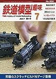 鉄道模型趣味 2019年 07 月号 [雑誌]