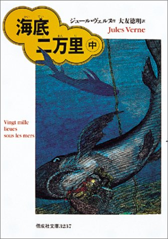 海底二万里〈中〉 (偕成社文庫)の詳細を見る