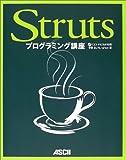 Strutsプログラミング講座