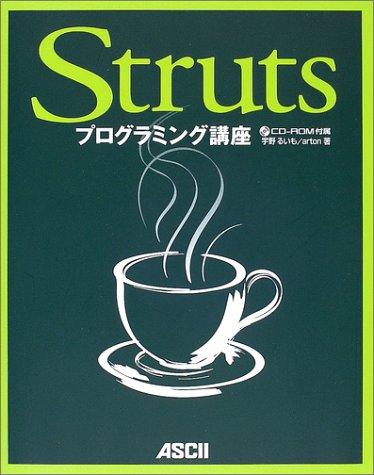 Strutsプログラミング講座の詳細を見る