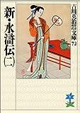 新・水滸伝(二) (吉川英治歴史時代文庫)