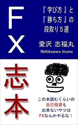 F X 志 本: ~『 学び方 』と『 勝ち方 』の 段取り...