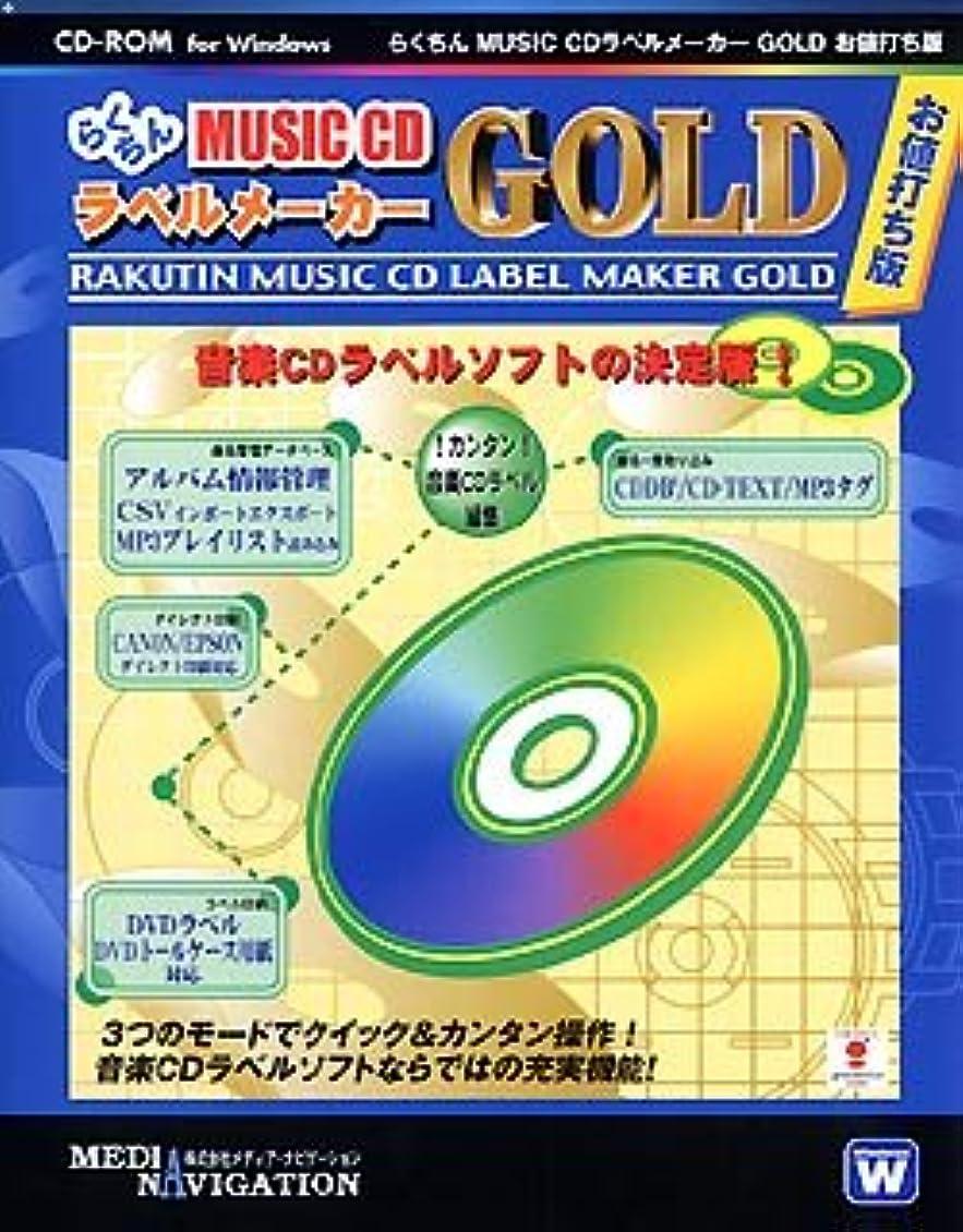 解き明かす秘密のタワーらくちん MUSIC CD ラベルメーカー GOLD お値打ち版