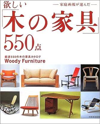 欲しい「木の家具」550点―家庭画報が選んだ (別冊家庭画報)