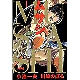 ムサシ 1 (ホーム社漫画文庫)