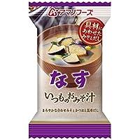 アマノフーズ フリーズドライ 味噌汁 いつものおみそ汁 なす 9.5g×20食セット (即席 味噌汁)