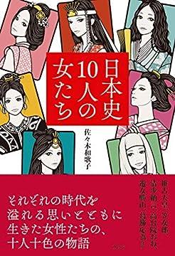 日本史10人の女たち(仮)