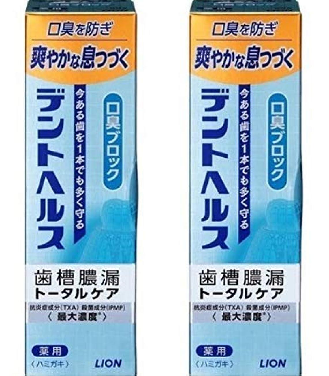 創傷やりすぎ創傷歯槽膿漏予防に デントヘルス 薬用ハミガキ 口臭ブロック 85g 【2個セット】