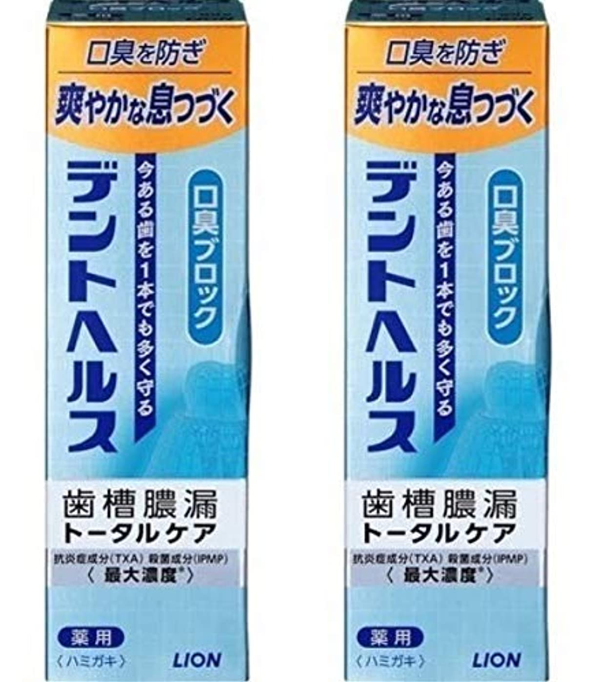 病気ブローホール不機嫌歯槽膿漏予防に デントヘルス 薬用ハミガキ 口臭ブロック 85g 【2個セット】