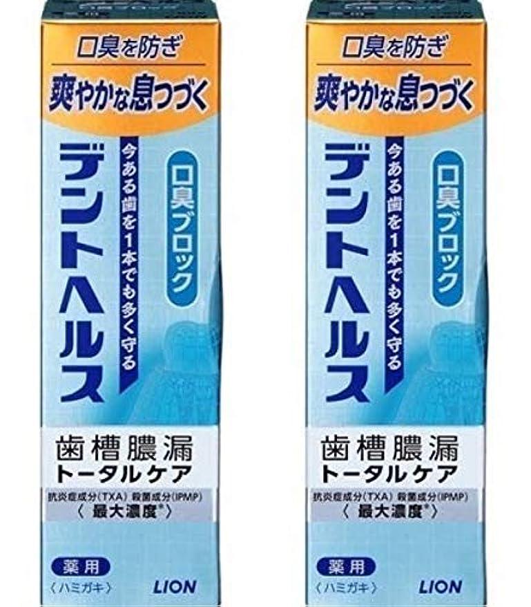 トレッド哀れなジョガー歯槽膿漏予防に デントヘルス 薬用ハミガキ 口臭ブロック 85g 【2個セット】