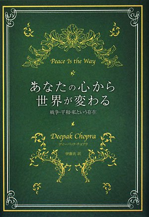 あなたの心から世界が変わる―戦争・平和・私という存在の詳細を見る