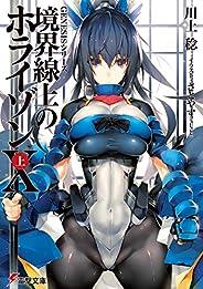 GENESISシリーズ 境界線上のホライゾンX<上> (電撃文庫)
