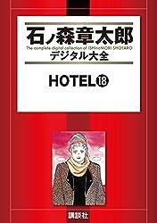 HOTEL(18) (石ノ森章太郎デジタル大全)