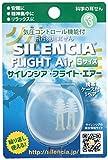 DKSH サイレンシア フライト エアー 飛行機用耳せん  Sサイズ 1ペア 携帯ケース付
