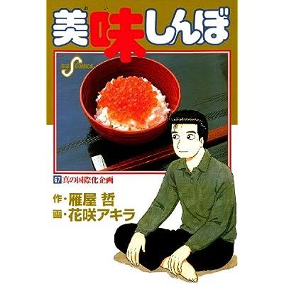 美味しんぼ(67) (ビッグコミックス)