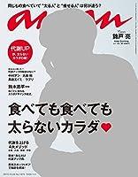 anan (アンアン) 2015/10/28 [雑誌]