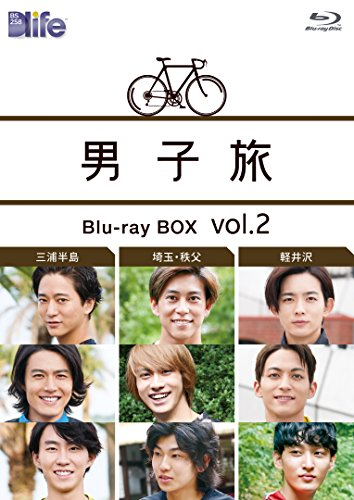 男子旅 Blu-ray BOX vol.2[Blu-ray/ブルーレイ]