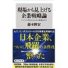 現場から見上げる企業戦略論 デジタル時代にも日本に勝機はある (角川新書)