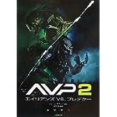 AVP2 エイリアンズVSプレデター (竹書房文庫 DR)