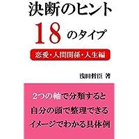 決断のヒント18のタイプ 恋愛・人間関係・人生編