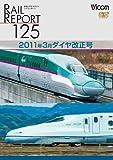 レイルリポート125 2011年3月ダイヤ改正号[DVD]