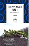 「山の不思議」発見 謎とき登山のススメ (ヤマケイ新書)