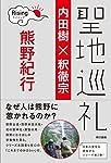 聖地巡礼ライジング: 熊野紀行