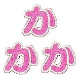 ミノダ ひらがな か ピンク (3枚セット) AM0118