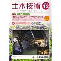 土木技術 2007年 12月号 [雑誌]