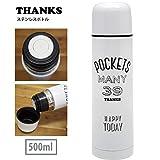 THANKS コップ付ステンレスボトル 500ml WH PN-2186-240