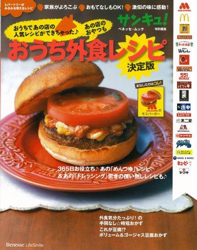 おうち外食レシピ―レパートリーがみるみる増えるレシピ (ベネッセ・ムック)