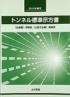 トンネル標準示方書「共通編」・同解説/「山岳工法編」・同解説 2016年制定