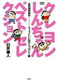 クレヨンしんちゃんベストセレクション ちょっといい話がいっぱい!!編 (アクションコミックス)