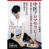 東洋医学とアロマセラピーが融合 中医アロマセラピー入門 [DVD]