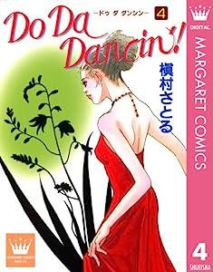 Do Da Dancin'! 4巻 表紙画像