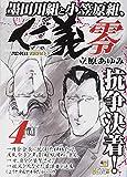 仁義 零(4) (AKITA TOP COMICS WIDE)