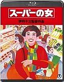 スーパーの女[Blu-ray/ブルーレイ]
