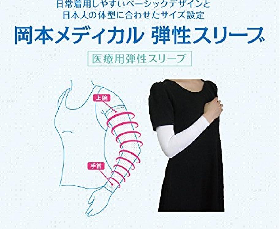 横拍手引き算岡本メディカル 医療用着圧スリーブ 一般医療機器 (SSブラック)