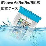 iPhone用 防水ケース(iPhone6s/6/5s/5c/5対応、タッチパネル操作可能、二重ジッパー&クリップでしっかり防水、国際防塵防水規格IP68準拠)