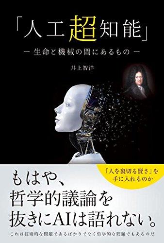 「人工超知能」 -生命と機械の間にあるもの-の詳細を見る