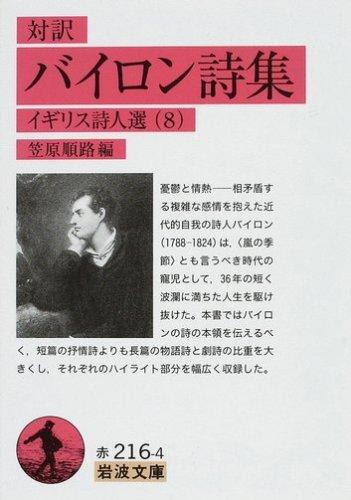 対訳 バイロン詩集―イギリス詩人選〈8〉 (岩波文庫)の詳細を見る